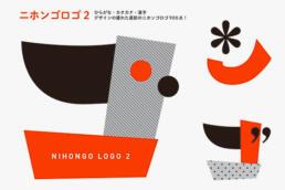 nihongo logo 2 ©GRAPHITICA