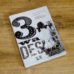 3 wave design book ©GRAPHITICA