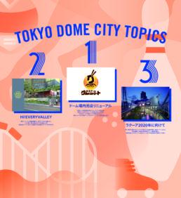 Tokyo Dome City ©GRAPHITICA