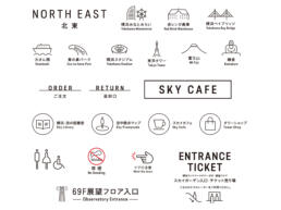 Yokohama Landmark Tower©GRAPHITICA