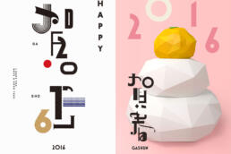 NEW YEARS CARD 2016 ©GRAPHITICA