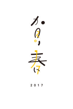 NEW YEARS CARD 2017 ©GRAPHITICA
