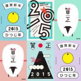 NEW YEARS CARD 2015 ©GRAPHITICA