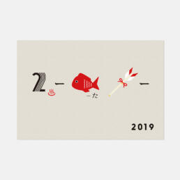 NEW YEAR CARD 2019 ©GRAPHITICA